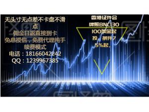 股指期货招商交易平台,固定汇率,不扣不压