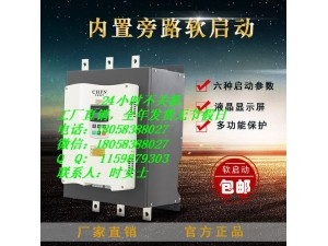 380V电机软启动器,660V90千瓦汉显控制柜