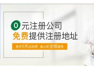 四川绵阳中小企业注册价格,四川绵阳中小企业注册服务专家