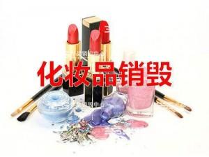 北京过期的化妆品原料销毁中心,提供市场认可的销毁报告