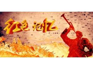 唐山微信代运营-探寻红色之旅,点燃红色梦想!与你相约第五季