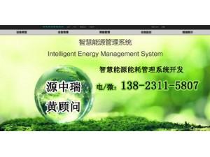 智慧能源能耗管理系统开发、能源管控监测系统解决方案
