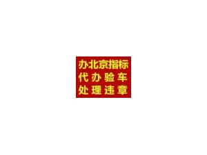 办理外地汽车外转京迁入北京上牌代办北京汽车过户外迁