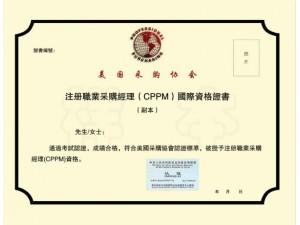 2019年5月份CPPM注册职业采购经理全国招生中!