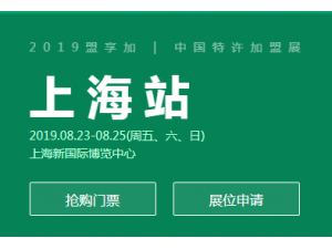 2019第54届盟享加中国特许加盟展.上海站