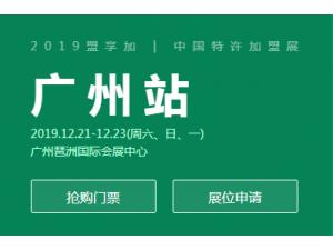 2019第55届盟享加中国特许加盟展.广州站