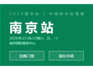 2019第53届盟享加中国特许加盟展南京站