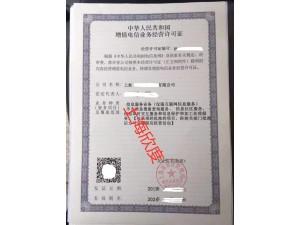 记住上海EDI许可正知识点都在这里