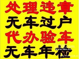 代办北京车辆过户提档外迁上外地牌 新车上牌指标延期