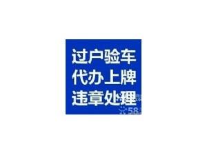 专业办理北京汽车报废手续更新北京购车指标延期手续代办北京汽车