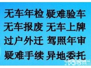 代办北京二手车如何过户上牌外迁提档异地验车年检外转京