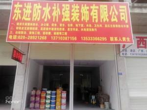 花都防水补漏公司专业正规防水广州东进防水补强装饰有限公司