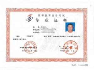 自考本科保证通过,签订协议北京交通大学不过退全费