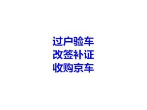 代办外地车辆转入北京怎样办