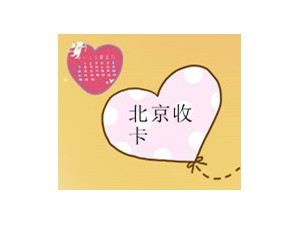 北京回收大悦城卡、西单商场购物卡、汉光百货卡、君太卡等购物卡