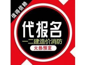 黑龙江一建二建消防药师监理造价报名