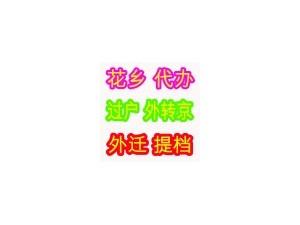 办理外地车转入北京解决疑难车务