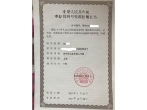 快速办理全国SP许可证