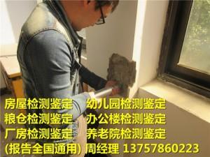安徽房屋质量鉴定检测,不动产证房屋鉴定报告