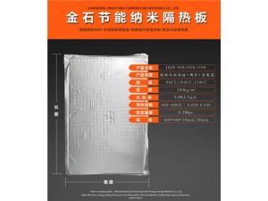 熔化保温炉保温节能专用纳米板导热系数低