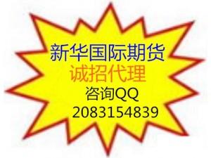 平台稳定佣金日返新华国际期货代理咨询中心