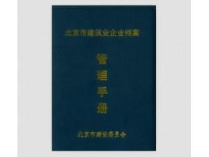 北京建委对外省企业进京施工备案标准新规定
