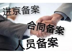 建筑企业进京施工外省企业进京施工备案是什么审批规范和申报要求