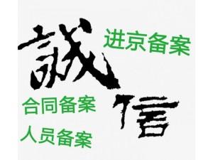 建筑企业进京施工外省企业进京备案法人约谈不到现场一周即可完成