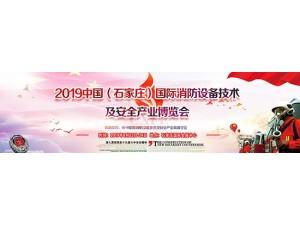 2019 中国(石家庄)国际消防设备技术及安全产业博览会