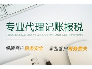 四川绵阳中小企业代理记账注册费用中小企业代理记账服务专家
