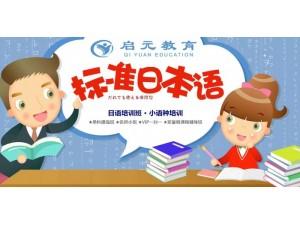 宿迁学日语到启元 日语培训班 零基础小班化培训 免费试听