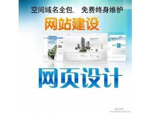 深圳网站建设 网站SEO优化 百度霸屏 整合营销
