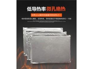 燃料电池纳米微孔隔热异形板