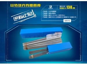山特维克:钨钢H10F长条、钨钢H10F圆棒、钨钢H6F板块