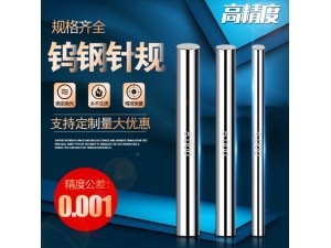 厂家直销高精密度±0.001钨钢针规、白钢针规、陶瓷针规