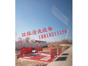 天津武清区工地洗轮机降尘雾炮机北辰区滚轴洗轮机降尘雾炮机