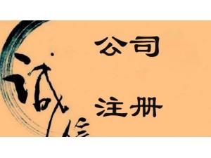 北京公司注册、注销、变更