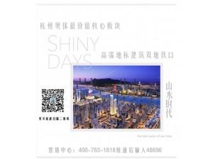 杭州萧山【山水时代】——【欢迎您!!!】【官方】