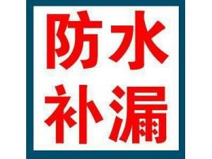 桂林荔浦厕所防水平乐屋顶防水补漏公司