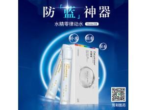 保湿抗敏防蓝光水OEM/ODM-广州化妆品厂家