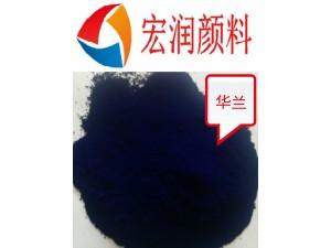 油墨易分散A103鐵藍顏料易分散華蘭