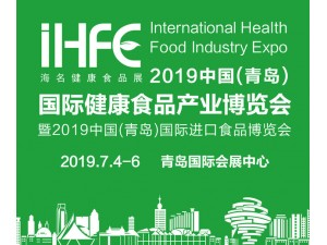 2019青岛健康食品博览会