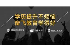 广东奋飞教育,学历提升走向职场宽阔大道,自考专升本报名进行中