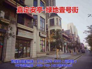上海嘉定绿地壹号街怎么样?来谈谈好与坏