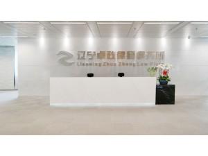 沈阳企业律师谈企业公司法人怎么算失业