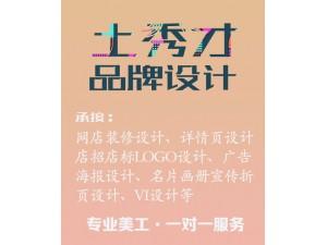 深圳国际阿里店铺装修公司