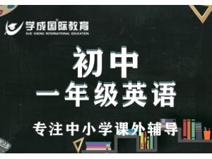 学成国教育初一英语一对一补习培育