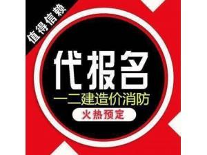 浙江一建二建消防药师监理造价安全代报名