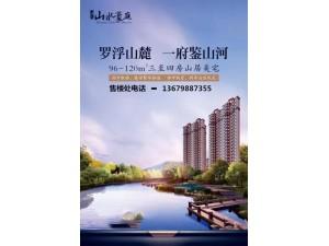 惠州【力天山水豪庭】——欢迎您!!官方网站