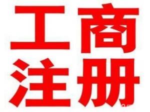 苏州吴中区代理注册公司